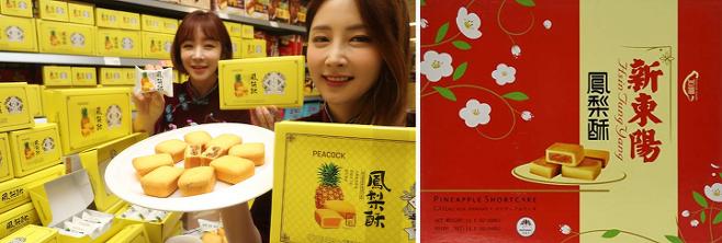 출처: (왼)조선DB·(오)펑리수 타이완 공식 홈페이지