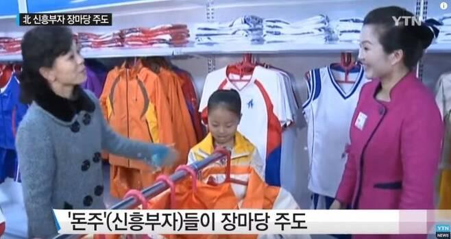 출처: YTN 'YTN NEWS' 방송화면 캡처