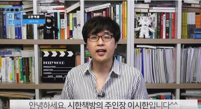 출처: 유튜브 채널 '시한책방' 캡처