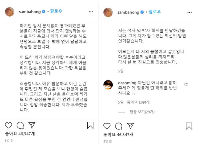 출처: 홍진영 인스타그램 캡처