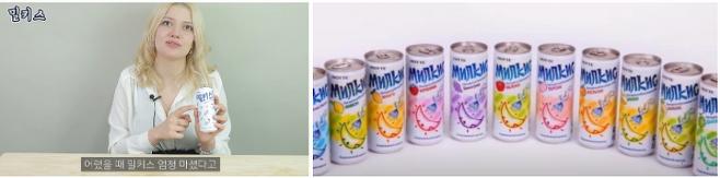 출처: (왼) 유튜브 '어썸 리액트' 캡처 (오) 롯데칠성