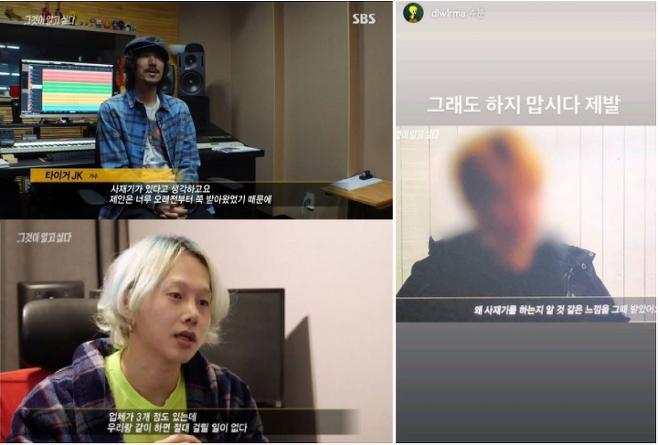 출처: SBS 그것이 알고싶다 영상, 아이유 인스타그램 캡처