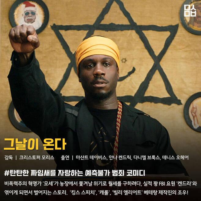 출처: 영화 '그날이 온다' 스틸. 사진 제이앤씨미디어그룹