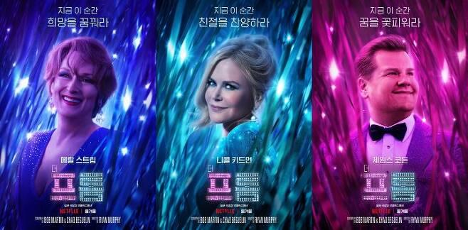 출처: 영화 '더 프롬' 포스터. 사진 넷플릭스