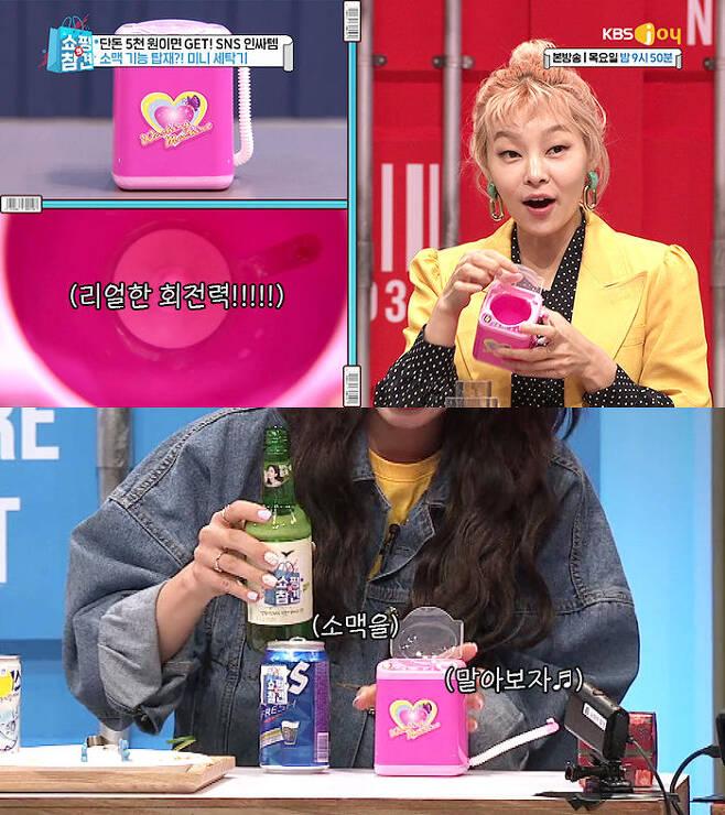 출처: KBS Joy 쇼핑의 참견
