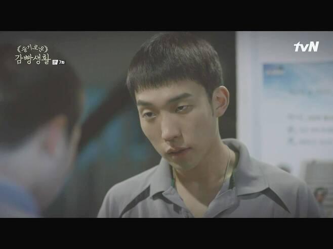출처: tvN '슬기로운 감빵생활'