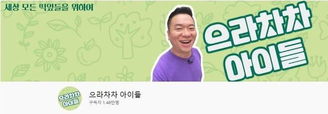 출처: '으라차차 아이들' 유튜브 채널 캡처