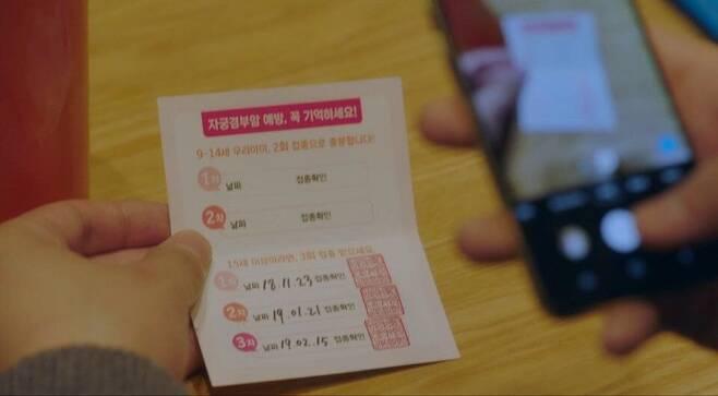 출처: '청춘기록' 방송화면 캡처