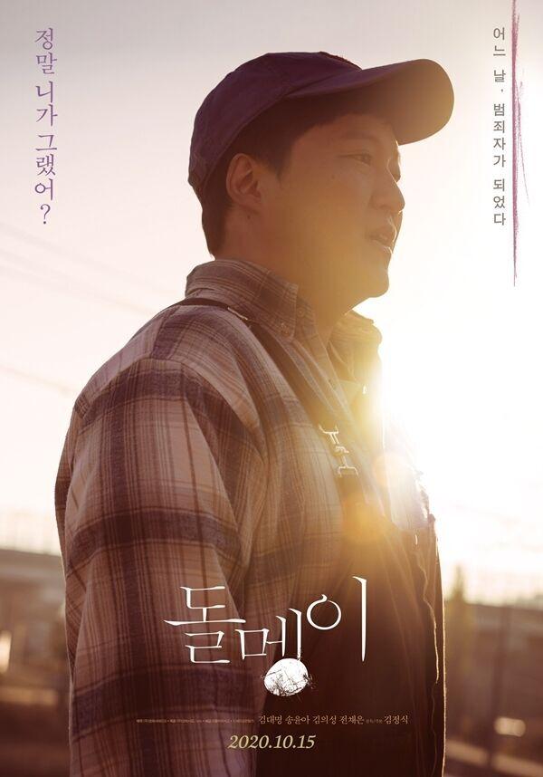 출처: '돌멩이' 포스터