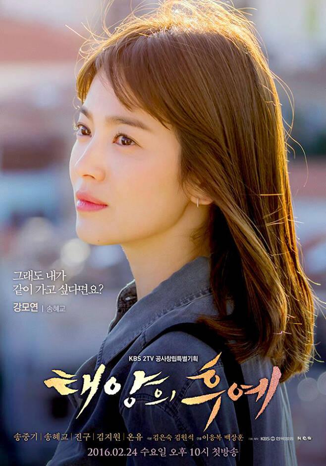 출처: KBS2 '태양의 후예'