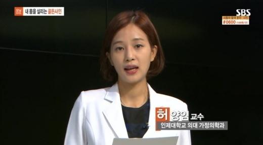 출처: SBS '모닝와이드'