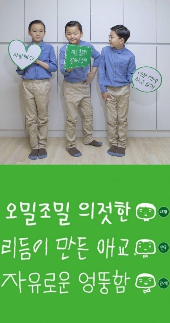 출처: 송일국 인스타그램