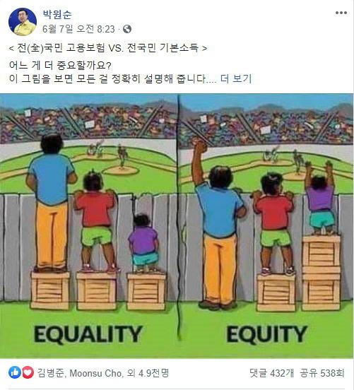 출처: 박원순 시장 페이스북