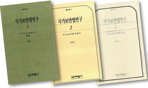 출처: 박원순, 국가보안법연구 (역사비평사)