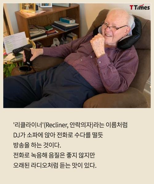 출처: radio recliner