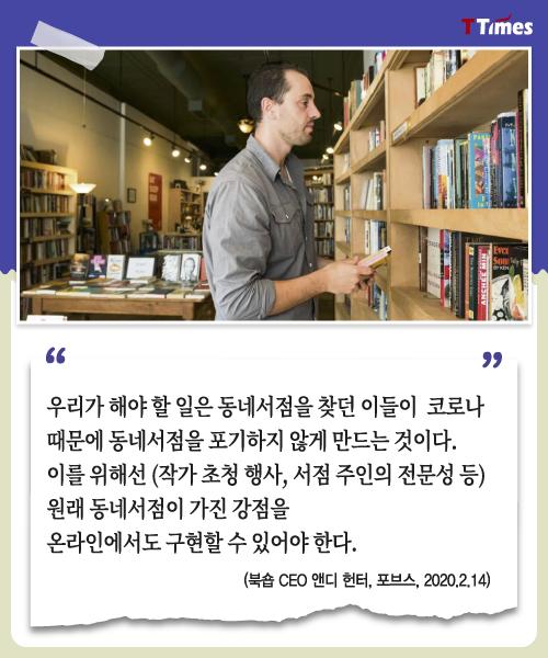 출처: Bookshop