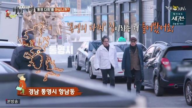 출처: 사진=TV조선 '식객 허영만의 백반기행'