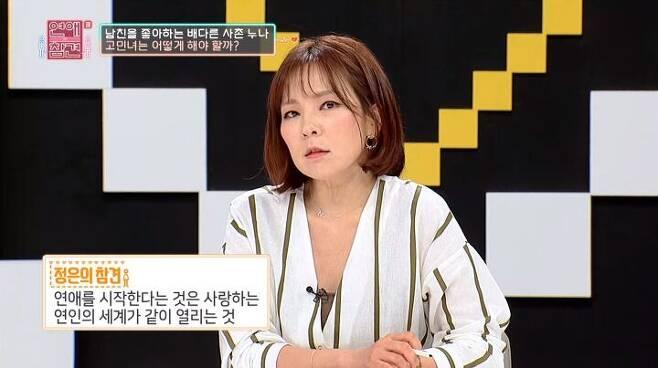 출처: KBSJoy'연애의참견 시즌3'