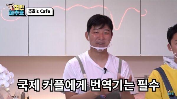 출처: 유튜브 '캡틴 파추호'