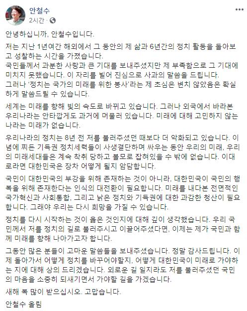 출처: ⓒ안철수 전 의원 페이스북 캡처