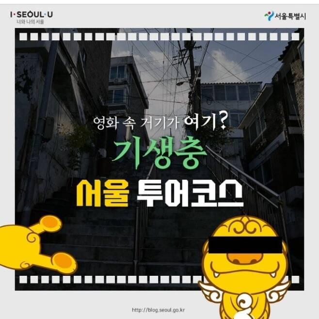 출처: ⓒblog.seoul.co.kr