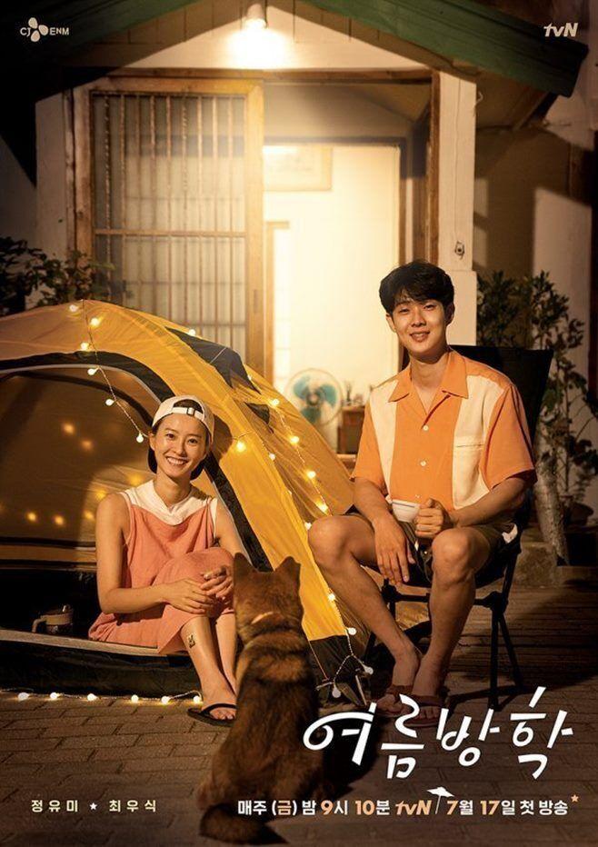 출처: tvN '여름방학'