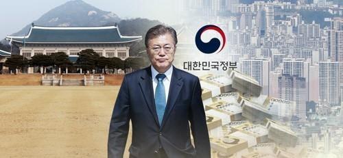문재인 정부와 부동산 시장. <연합뉴스>