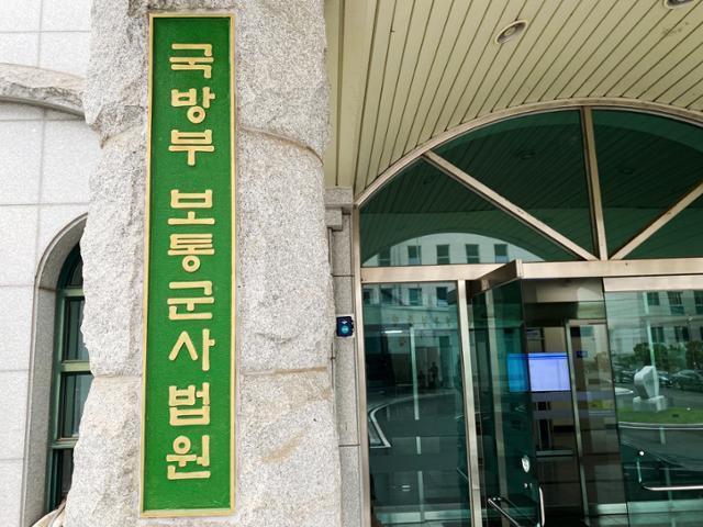 서울 국방부 보통군사법원. 연합뉴스