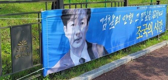 법무연수원 앞에 걸린 '조국의 시간' 현수막. 커뮤니티 캡처