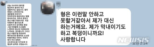 [인천=뉴시스] 김동영 기자 = 최근 인천의 한 오피스텔에서 말다툼을 벌이다 친구가 휘두른 흉기에 찔려 사망한 20대 남성이 아버지에게 보낸 메시지. 2021. 6.11. (사진=유가족 측 제공)