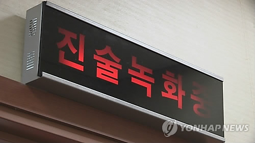 진술 녹화중 연합뉴스TV 캡처. 작성 김선영(미디어랩)