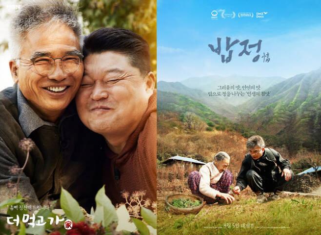 고인이 출연한 MBN '더 먹고 가', 영화 '밥정' 포스터
