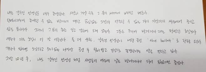 박세은이 2010년 조선일보 타임캡슐에 묻은 '10년 뒤 박세은에게 보내는 편지'. /박세은 제공