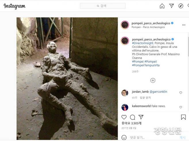 폼페이와 나폴리의 고고학적 유산 인스타그램에 올라온 원본 사진. 인터넷에 공유되는 사진은 흑백이지만 원본은 칼라사진이며 2017년 6월 9일 게시된 걸로 확인된다. /인스타그램  캡처