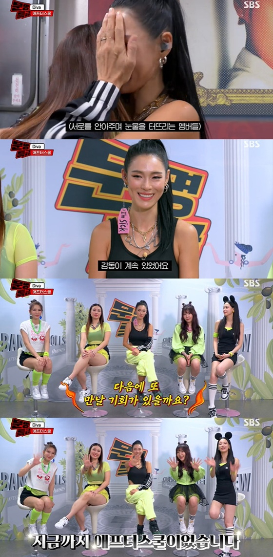 /사진=SBS '문명특급' 방송화면 캡처