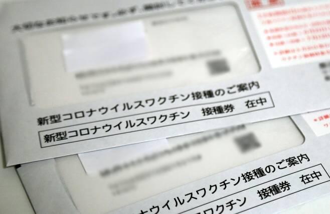 (도쿄=연합뉴스) 이세원 특파원 = 일본 도쿄도(東京都)의 한 구청이 주민에게 보낸 신종 코로나바이러스 감염증(코로나19) 백신 접종권과 안내문. 접종권 발송 시점을 구청별로 각각 달랐다.