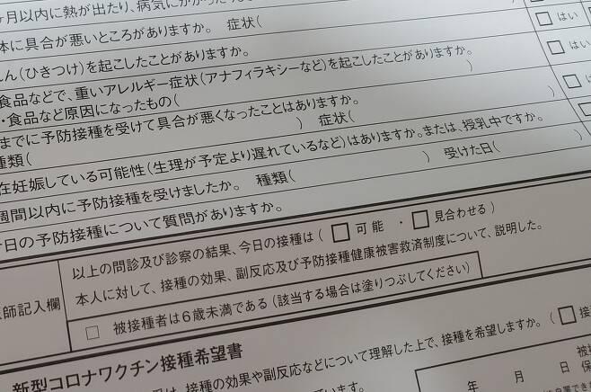 코로나19 백신 접종 예진표 (도쿄=연합뉴스) 이세원 특파원 = 일본 도쿄도(東京都)의 한 구청이 주민에게 보낸 신종 코로나바이러스 감염증(코로나19) 백신 접종을 위한 예진표에 10여 가지의 질문이 담겨 있다.