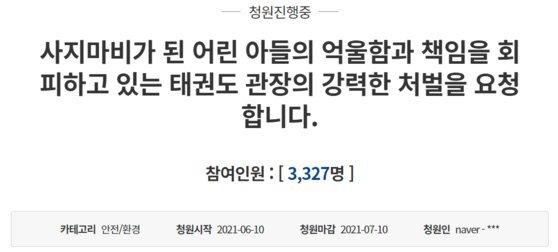지난 10일 박씨가 청와대 국민청원에 올린 글이다. 청와대 국민청원 캡처