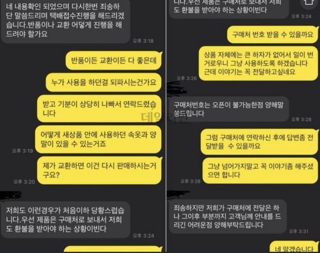 가방 판매 담당자와 주고받은 카카오톡 메시지 내역 / 온라인 커뮤니티 캡처