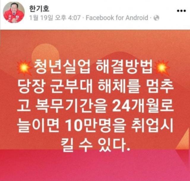한기호 국민의힘 의원은 지난해 1월 19일 페이스북에 군 복무기간을 24개월로 늘리자고 주장했다. 온라인 커뮤니티 캡처