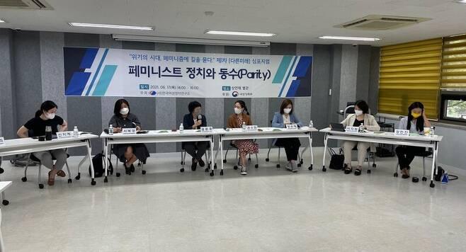 17일 오후 2시 서울 중구 정동에서 한국여성정치연구소가 주최한 '위기의 시대, 페미니즘에 길을 묻다' 심포지엄이 열렸다. 한국여성정치연구소 제공