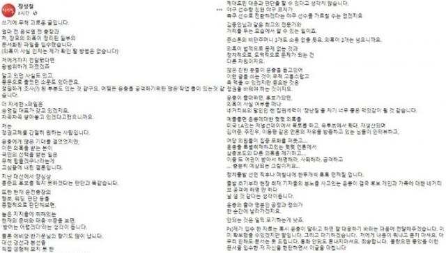 장성철 소장 페이스북 캡처