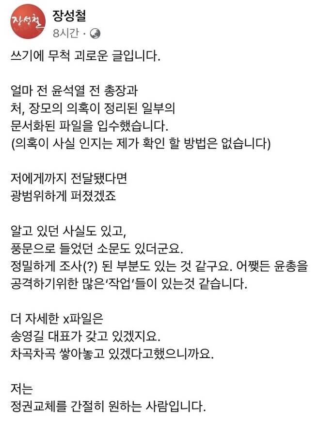 장성철 공감과논쟁 정책센터소장 페이스북 캡처
