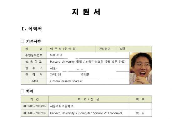 19일 이준석 국민의힘 대표가 자신의 페이스북에서 2010년 당시 지식경제부의 소프트웨어(SW) 마에스트로 1기 선발 과정에 제출했던 지원서를 전격 공개했다. [사진=페이스북 캡처]