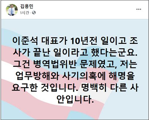 김용민 민주당 최고위원 페이스북
