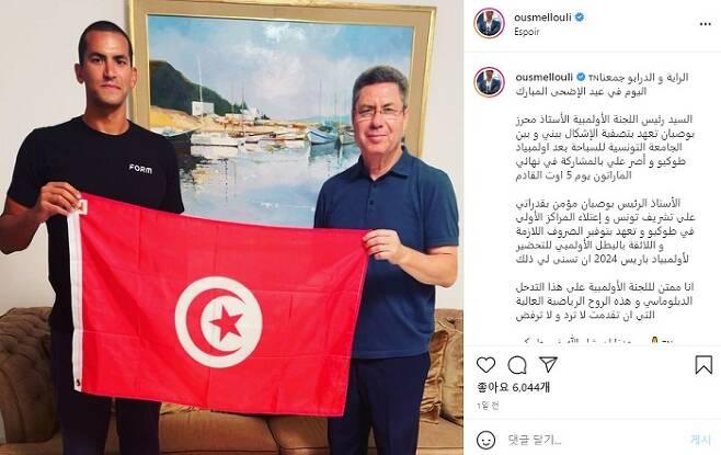 우사마 멜룰리가 마흐레즈 부시안 튀니지 올림픽위원장과 함께 국기를 들고 있다.(멜룰리 인스타그램 갈무리)© 뉴스1