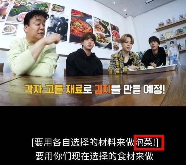 '김치'를 '파오차이'로 표기한 네이버 V라이브 웹예능 '달려라 방탄' /사진=반크 제공