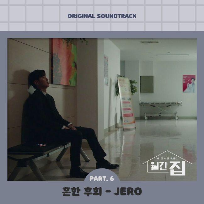 22일(목), 제로 드라마 '월간 집' OST '흔한 후회' 발매   인스티즈