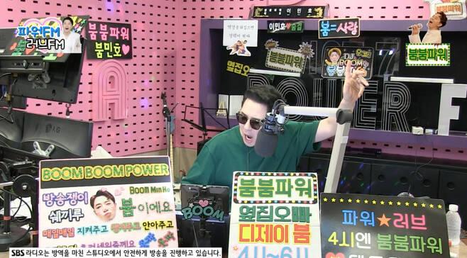 /사진=SBS 파워FM '붐붐파워' 방송화면