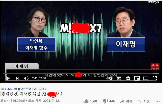 가세연이 지난 12일 올렸던 이재명 지사 관련 욕설 영상. 지금은 유튜브 측에 의해 차단돼 한국 내에선 볼 수 없다/사진= 가세연 채널 캡쳐